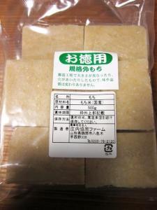 お徳用玄米もち 500g
