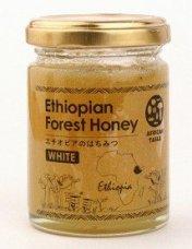 エチオピアの森のはちみつ【ホワイト】 125g