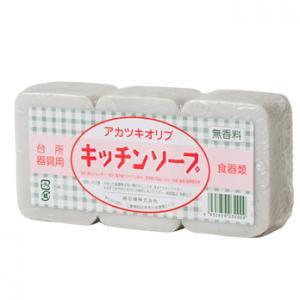 暁石鹸 キッチンソープ 固形 3個入り