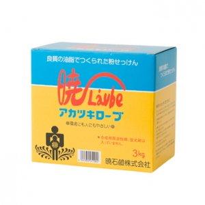 暁石鹸 洗濯用 粉石けんローブ 3kg箱