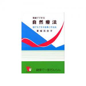 東城百合子著書『家庭でできる自然療法』