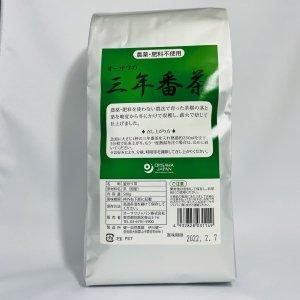 三年番茶 500g(オーサワ)
