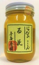 斉藤養蜂園のはちみつ 『百花』【500g】