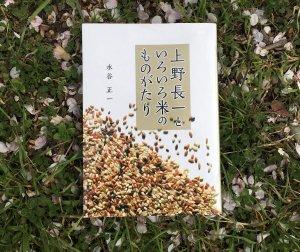 『上野長一といろいろ米のものがたり』(水谷正一)