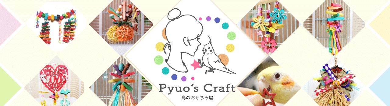 Pyuo's craft  (鳥のおもちゃ屋)