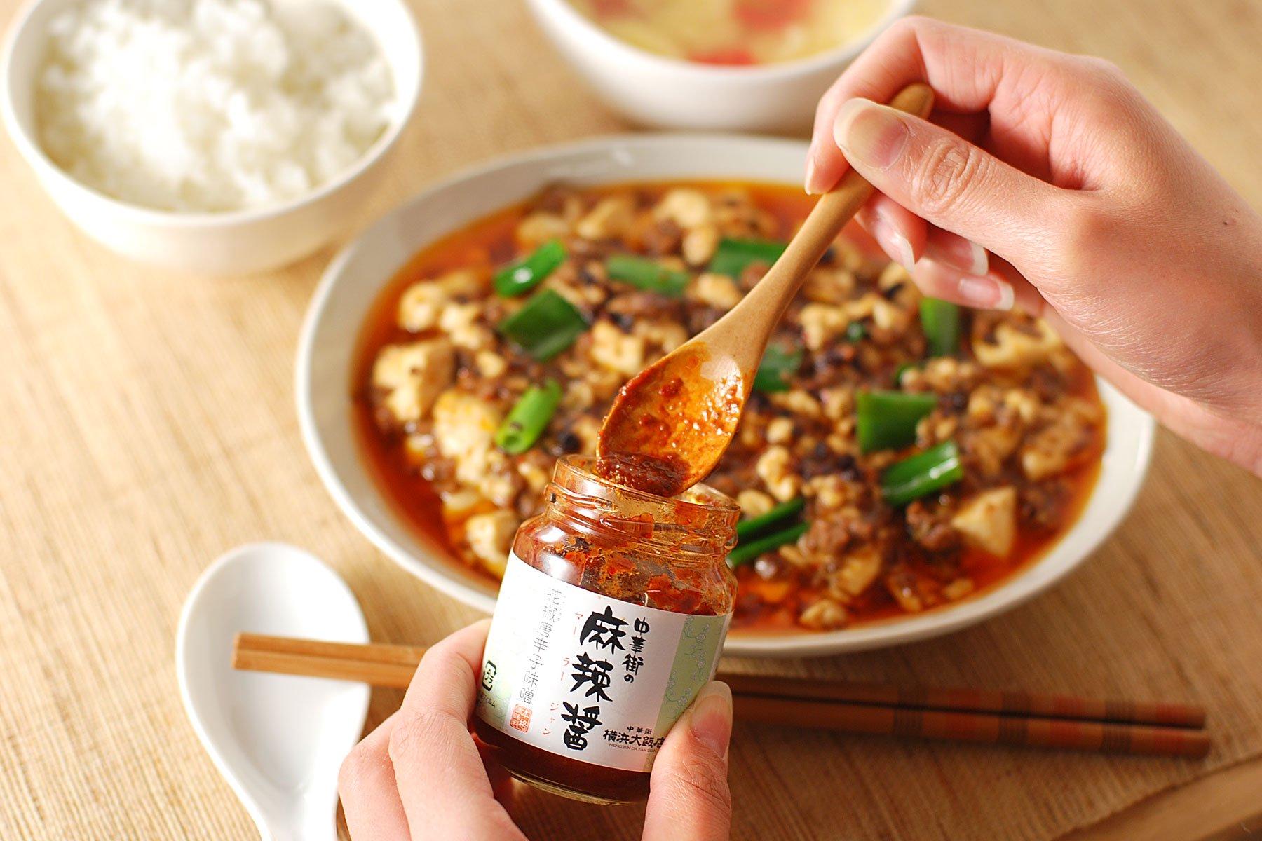 麻婆豆腐と麻辣醤