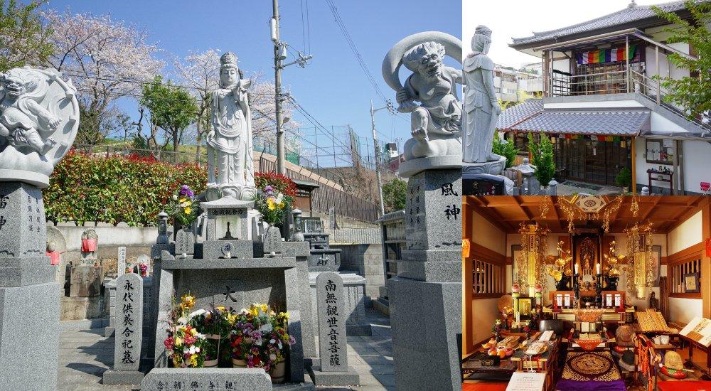 柳谷観音大阪別院  泰聖寺