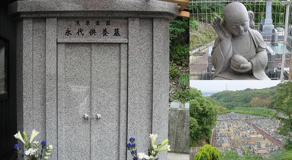 浅原霊園 永代供養墓