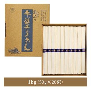 手延べ素麺 1kg【簡易箱】