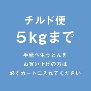 チルド便 5kgまで