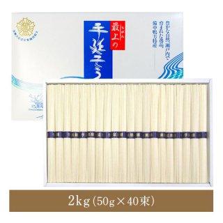 手延べ素麺 2kg化粧箱