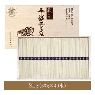 手延べ素麺 2kg【木箱】