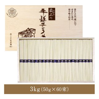 手延べ素麺 3kg【木箱】