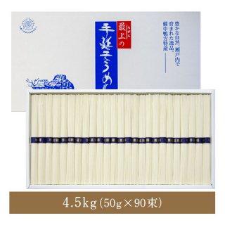 手延べ素麺 4.5kg簡易箱