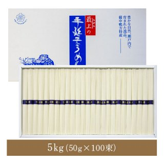 手延べ素麺 5kg簡易箱