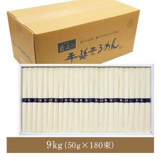 手延べ素麺 9kg簡易箱