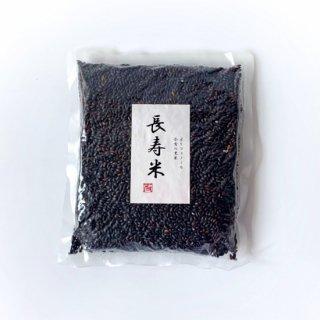 古代米黒米 長寿米 岡山産自然栽培 (450g)