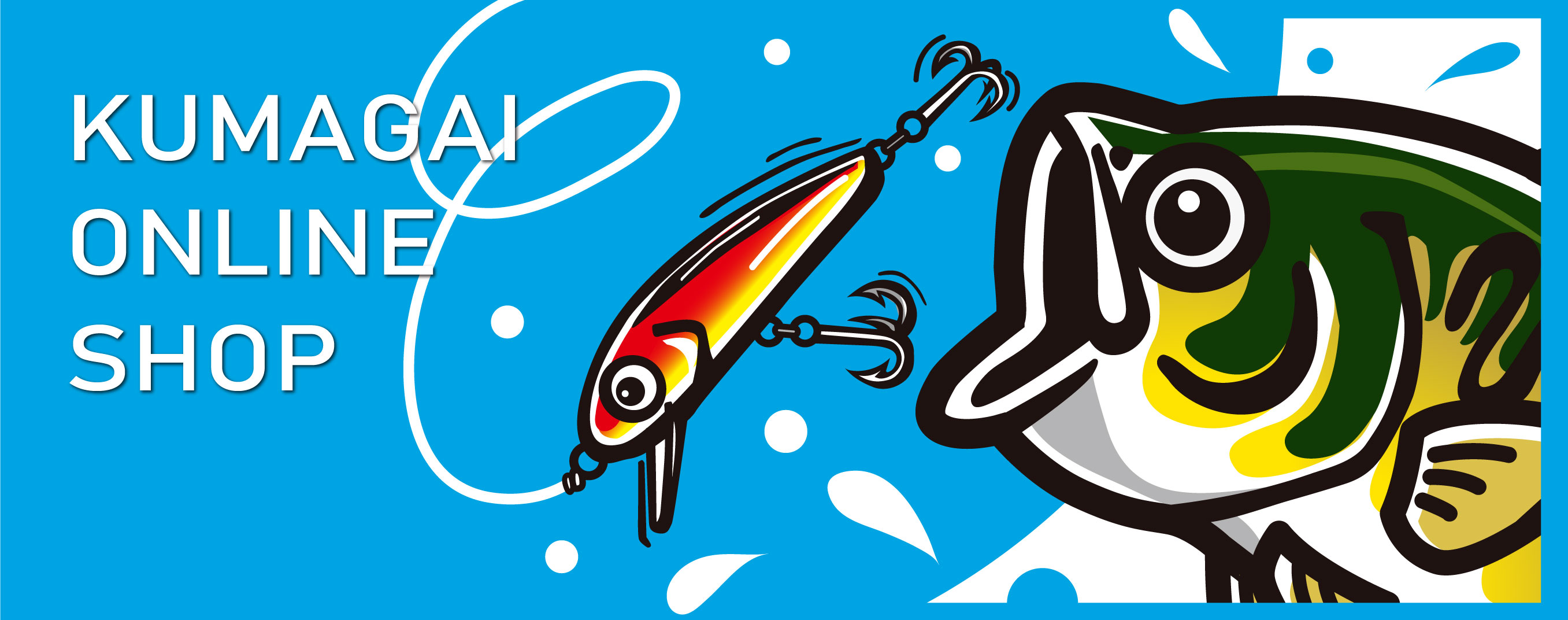 くまがい釣具オンラインショップ