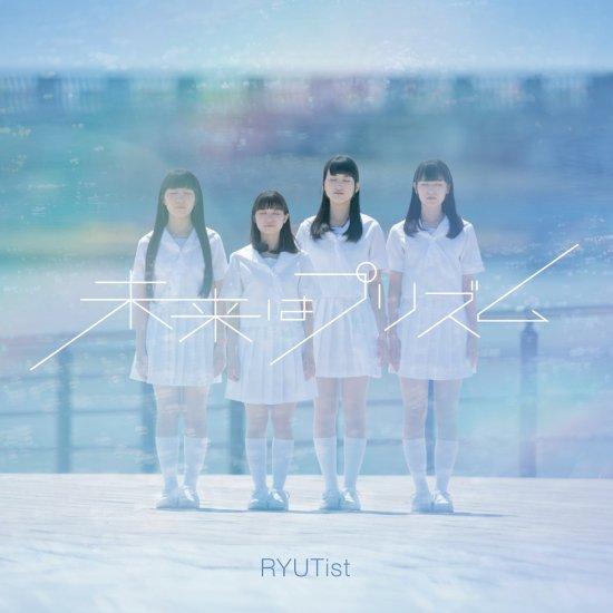 『未来はプリズム』 - CD SINGLE
