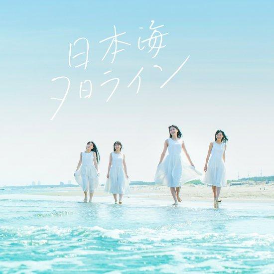 『日本海夕日ライン』(3rd Press) - CD ALBUM