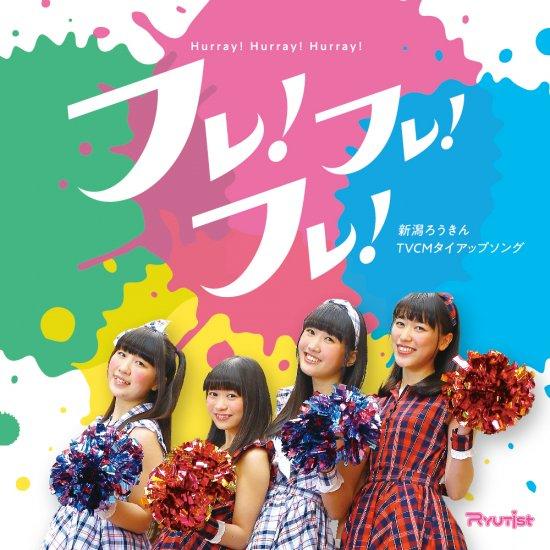 『フレ!フレ!フレ!』(3rd Press) - CD SINGLE
