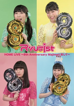 『RYUTist HOME LIVE ~8th Anniversary Majimeに恋して~』 - LIVE DVD