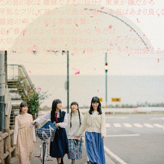 【オンラインストア限定】『センシティブサイン』古町どんどん2019秋版 - CD SINGLE