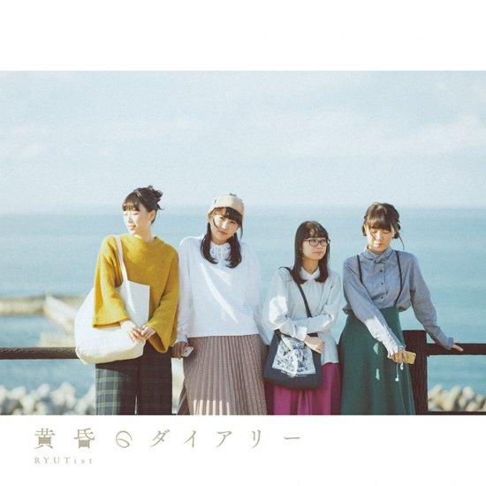 『黄昏のダイアリー』古町どんどん2019秋版 - CD SINGLE