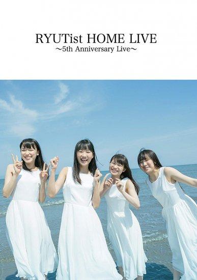 『RYUTist HOME LIVE 〜5th Anniversary Live〜』 - LIVE DVD