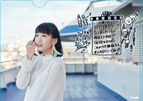 「横山実郁バースデイライヴ」ブロマイド入りクリアファイル