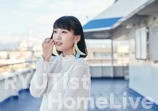 『RYUTist HOME LIVE #297 横山実郁バースデーライヴ』 - LIVE DVD