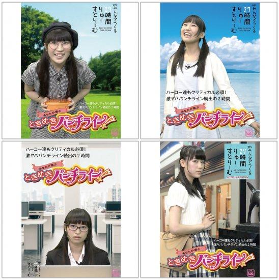 『27時間りゅ〜すとり〜む 「あなたが選ぶ!ときめきパンチライン」』 - DVD
