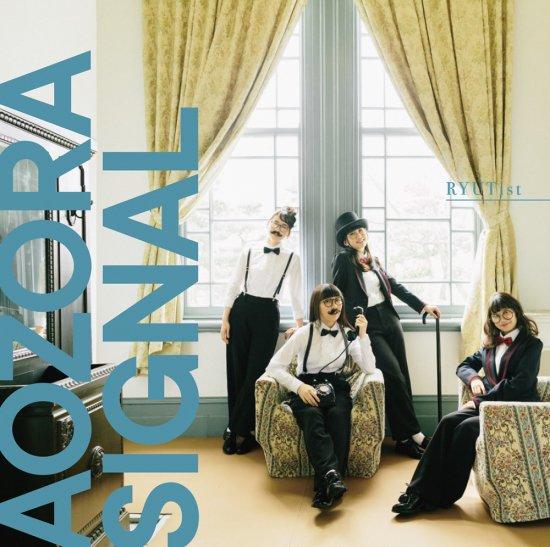 『青空シグナル(AOZORA SIGNAL)』 - 7inchアナログ