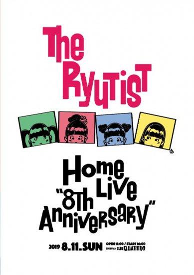 『RYUTist HOME LIVE 〜8th Anniversary〜 @SHIBUYA CLUB QUATTRO』 - LIVE DVD