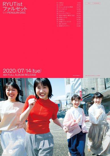 RYUTist 4th Album『ファルセット』サイン入りポスター