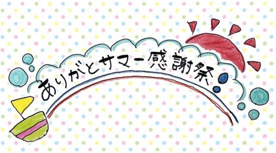 【ありがとサマー感謝祭】  『RYUTist HOME LIVE DVD #297-#306』 再受注企画!