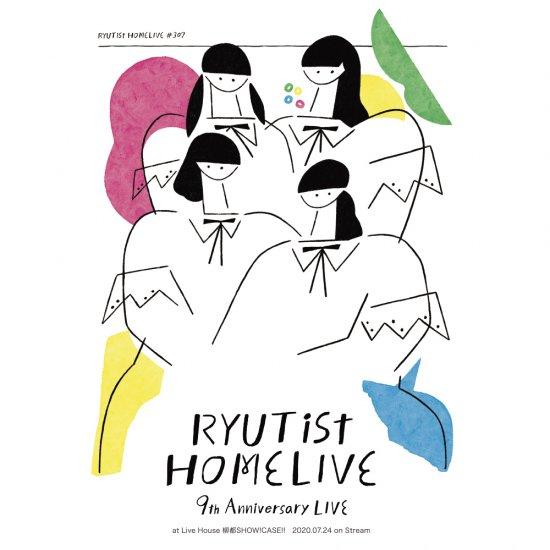 『RYUTist HOME LIVE #307  9th Anniversary 』 - LIVE DVD