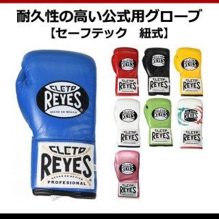レイジェス(reyes) 耐久性の高い公式用グローブ【セーフテック 紐式】