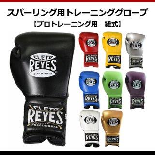 レイジェス(reyes) スパーリング用トレーニンググローブ【プロトレーニング用 紐式】