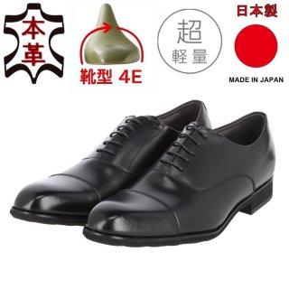 日本製ソフト牛革4E《軽量ビジネスシューズ》 24~29cm EC21