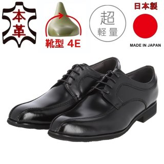 日本製ソフト牛革4E《軽量ビジネスシューズ》 24.5~30cm EC22