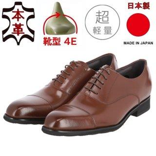 日本製ソフト牛革4E《軽量ビジネスシューズ》 24~27.5cm EC21
