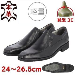 ソフト牛革3E《軽量ビジネスシューズ》 24~26.5cm EC310