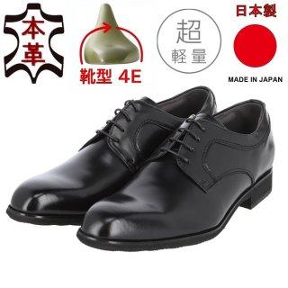 日本製ソフト牛革4E《軽量ビジネスシューズ》 24.5~29cm EC20