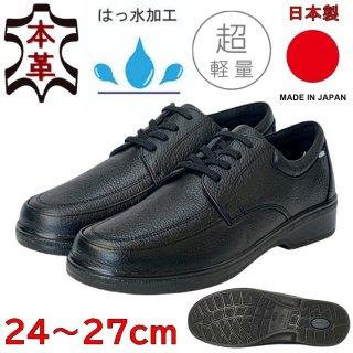 EXCEL GOLF エクセル 日本製ソフト革靴【撥水加工】 EX1601S BL