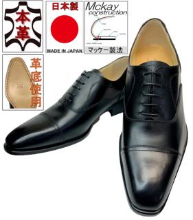 日本製革底《マッケーシューズ》 24〜27cm FG2092 BL