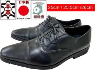 日本製ソフト牛革《超軽量ビジネスシューズ》25〜26� HW1101 BL Ortholite中敷き