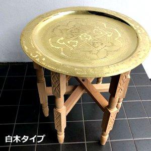 ゴールドトレイテーブル Φ60cm