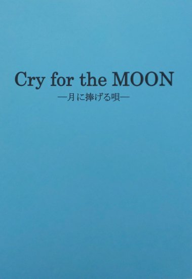『Cry for the Moon-月に捧げる唄-』上演台本