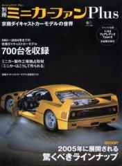 ミニカーファン Plus 京商ダイキャストカーモデルの世界<br>